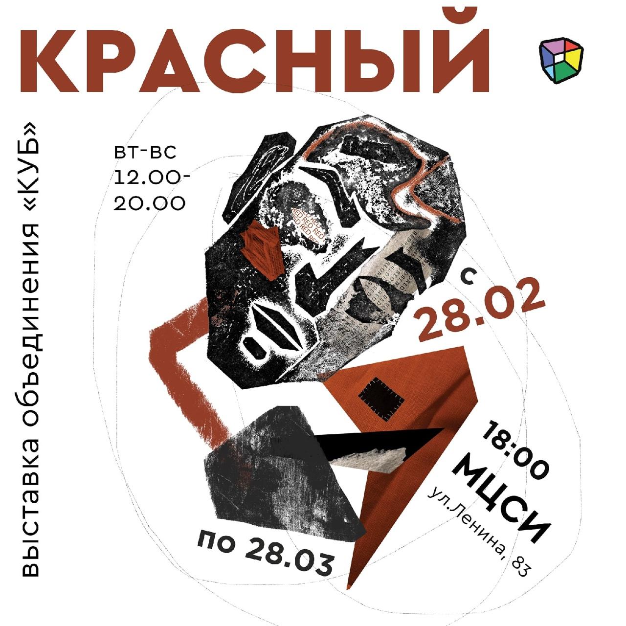 """Выставка """"Красный"""" @ МЦСИ (ул. Ленина 83)"""