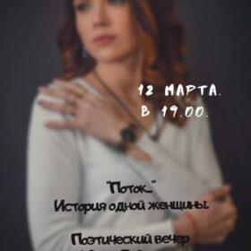Поэтический вечер Юлии Габриелян в Квартале