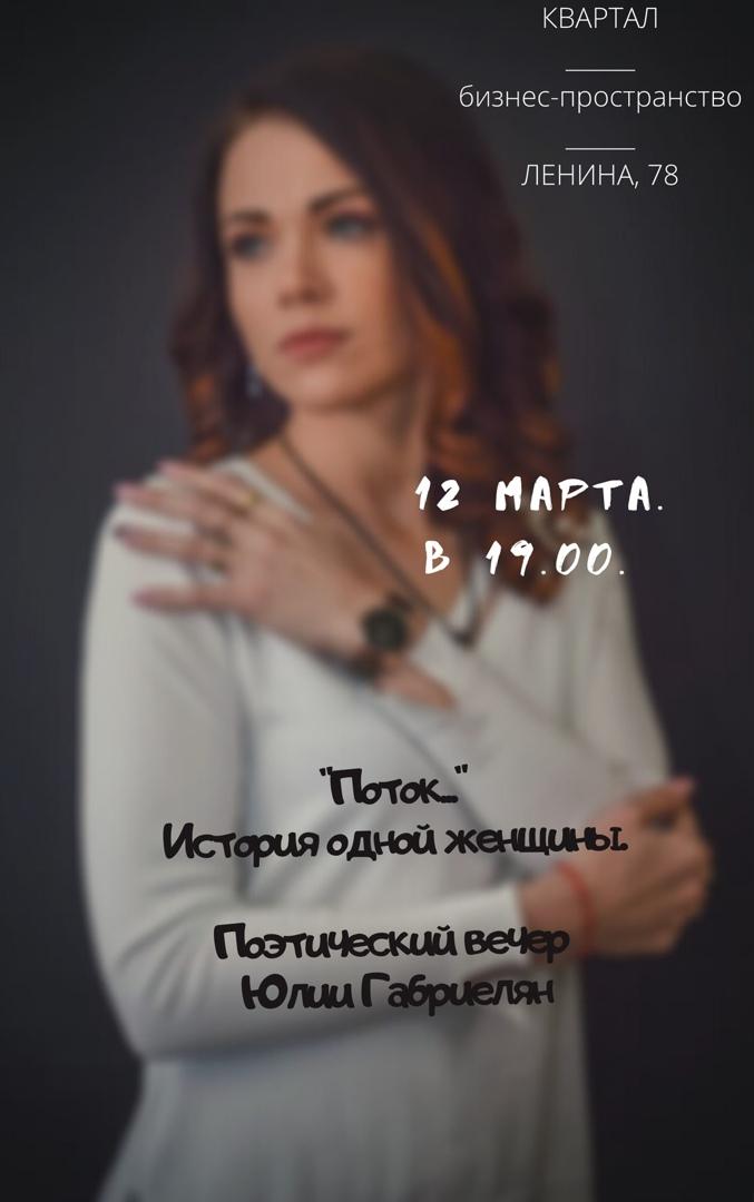 Поэтический вечер Юлии Габриелян в Квартале @ Квартал (ул. Ленина 78)