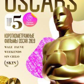 Показ короткометражных фильмов премии «Оскар» 2019 г. в Люмьере