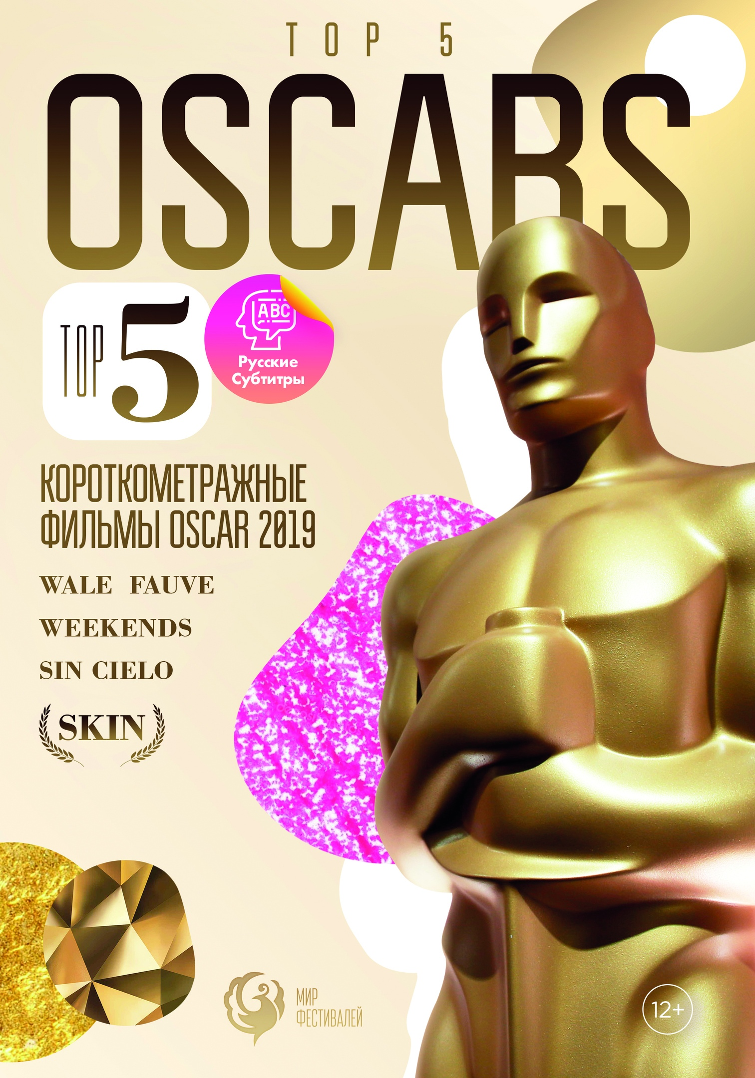 Показ короткометражных фильмов премии «Оскар» 2019 г. в Люмьере @ Кинозал «Люмьер» (Радищева, 148)