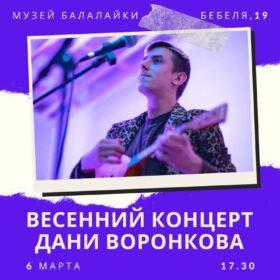 Весенний концерт  Дани Воронкова в Музее балалайки