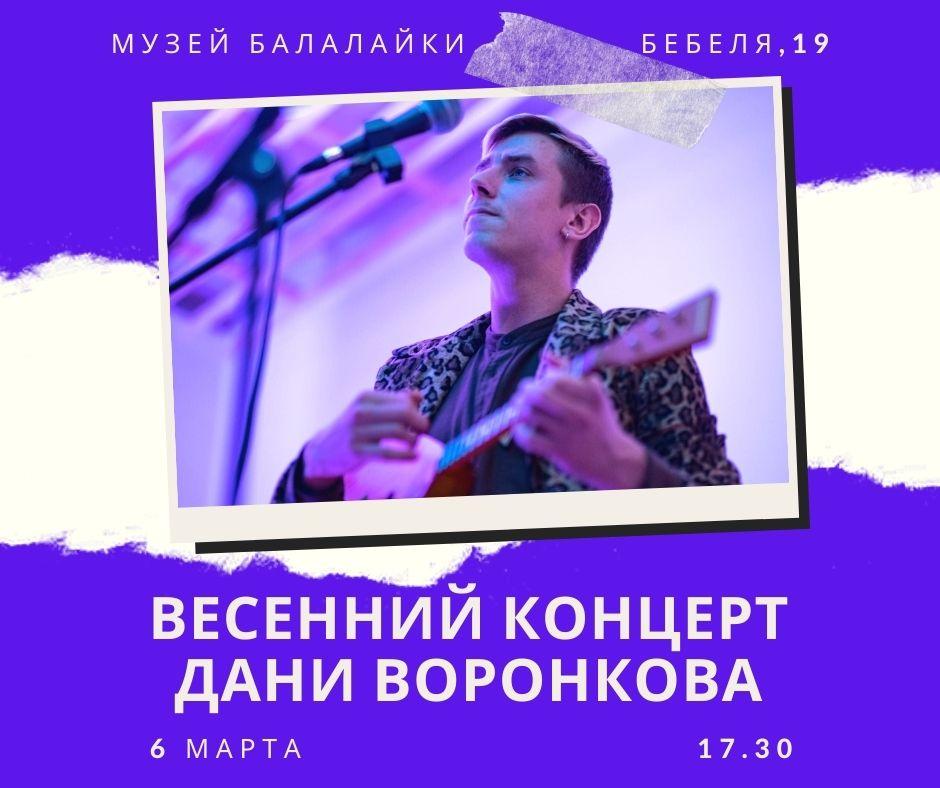 Весенний концерт Дани Воронкова в Музее балалайки @ Музей балалайки (Бебеля, 19)