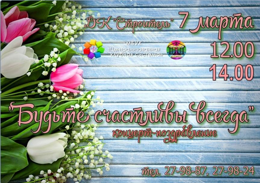 """Концерт - поздравление""""Будьте счастливы всегда!"""" @ ДК """"Строитель"""" (ул. Ефремова 5)"""