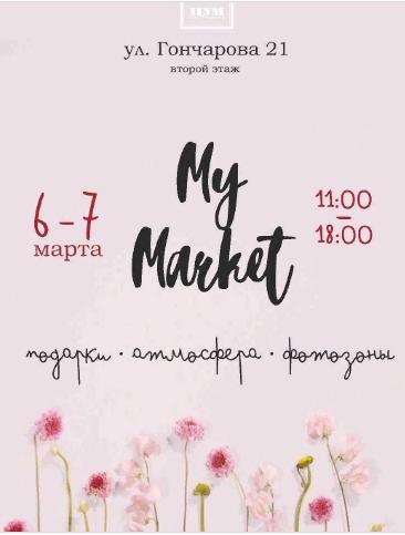 """Выставка-продажа изделий ручной работы """"My market"""" @ ЦУМ (ул. Гончарова, 21)"""