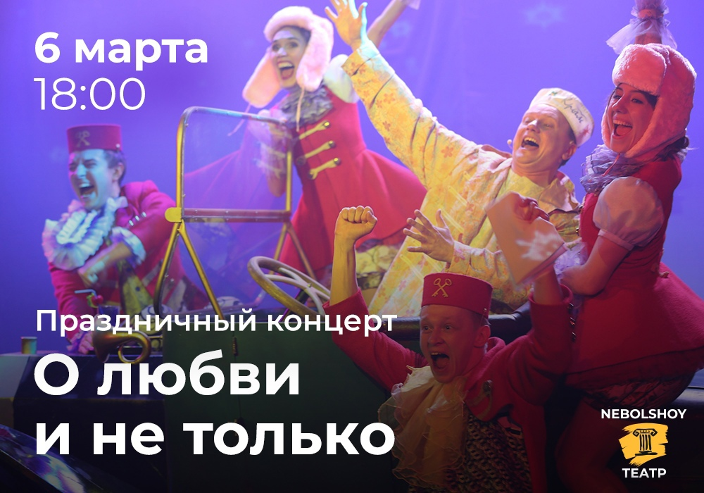 """Праздничный концерт """"О ЛЮБВИ и НЕ ТОЛЬКО"""" @ NEBOLSHOY ТЕАТР (Пушкинская ул., 1/11)"""