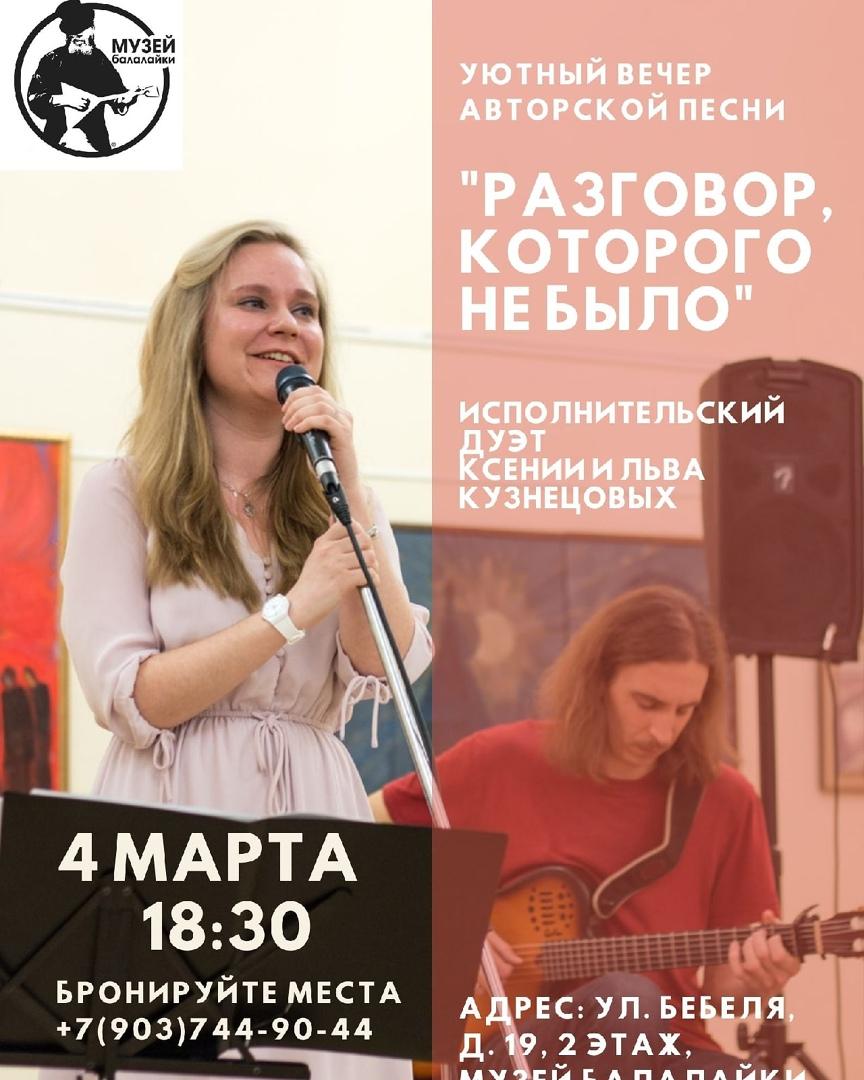 Вечер современной авторской песни в Музее балалайки @ Музей балалайки (Бебеля, 19)