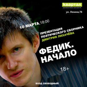 Презентация поэтического сборникаДмитрия Лихачёва«Федик. Начало»