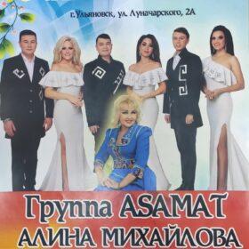 Концерт чувашской эстрадной группы АSАМАТ
