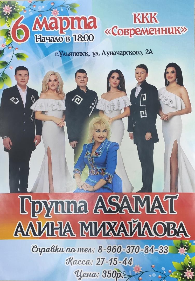 Концерт чувашской эстрадной группы АSАМАТ @ ККК Современник (ул. Луначарского 2 а)