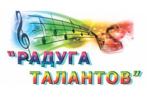 V Городской парамузыкальный фестиваль «Радуга талантов» @ Дом культуры «Киндяковка»