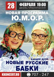 """Выступление дуэта """"Новые русские бабки"""" @ ДК Губернаторский"""