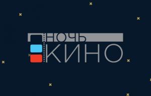 Акция «НОЧЬ КИНО» в музее-заповеднике «Родина В.И. Ленина» @ Музей-заповедник «Родина В.И. Ленина»