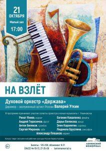 """Концерт """"На взлет!"""" @ Малый зал Ленинского мемориала"""