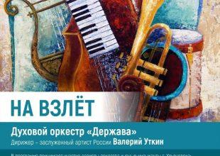 Концерт «На взлет!»