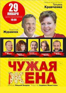 """Спектакль """"Чужая жена"""" @ ДК Губернаторский"""