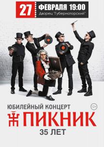"""Юбилейный концерт группы """"Пикник"""" @ ДК Губернаторский"""