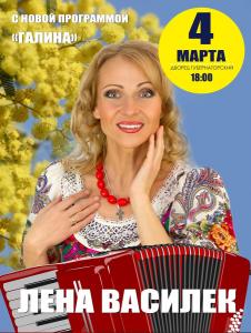 Концерт Лены Василек @ ДК Губернаторский