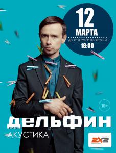 Выступление исполнителя Дельфина @ ДК Губернаторский