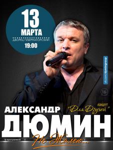 Выступление Александра Дюмина @ ДК Губернаторский