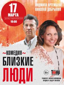 """Спектакль """"Близкие люди"""" @ ДК Губернаторский"""