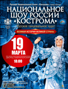 """Национальное шоу России """"Кострома"""" @ ДК Губернаторский"""