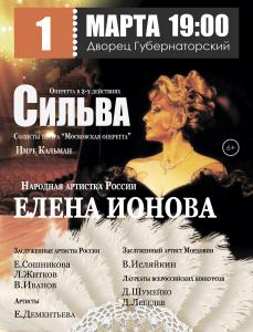 """Оперетта """"Сильва"""" @ ДК Губернаторский"""