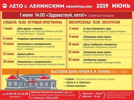 Лето с Ленинским, программа на июнь @ Ленинский мемориал ( пл. 100-летия со дня рождения В. И. Ленина, 1)