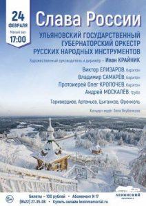 Концерт «Слава России» @ Ленинский мемориал ( пл. 100-летия со дня рождения В. И. Ленина, 1)