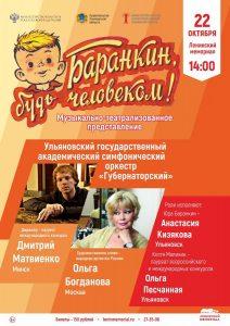 Познавательно-развлекательная программа «Баранкин, будь человеком!» @ Большой зал Ленинского мемориала
