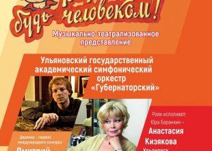 Познавательно-развлекательная программа «Баранкин, будь человеком!»