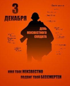 Митинг-реквием, посвященный Дню неизвестного солдата @ У памятника пограничникам в парке «Прибрежный»