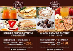 11:00-13:00 Кафе «Венские десерты»