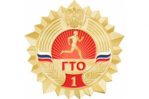 Зимний фестиваль ГТО @ На базе ФОКа «Орион» (б-р Львовский, д.10а)