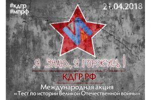 Тестирование в рамках международной акции «Тест по истории Великой Отечественной войны»