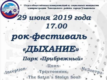 Рок-фестиваль «Дыхание» в парке Прибрежный @ парк «Прибрежный»