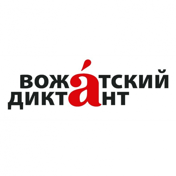 Вожатский диктант в УлГПУ @ УлГПУ (пл. Ленина, д. 4)