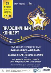 Праздничный концерт ко Дню защитника Отечества @ Малый зал Ленинского мемориала