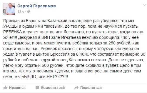 (23) Сергей Герасимов - Gфысoogle Chrome