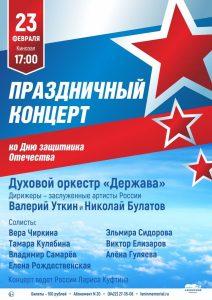 Праздничный концерт, посвященный Дню защитника Отечества @ Малый зал музея-мемориала В.И.Ленина (Кинозал)