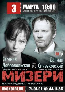 """Спектакль """"Мизери"""" @ ДК Губернаторский"""