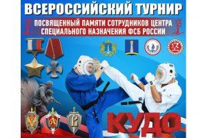 Всероссийский турнир по КУДО @ Орион детский оздоровительно-образовательный центр (б-р Львовский, 10а)