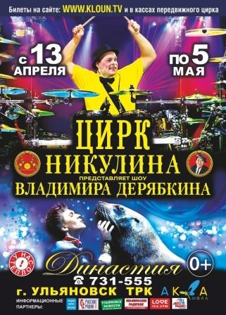 Гастроли Московского цирка Никулина @ ТРЦ «Аквамолл» ( Московское шоссе 108)