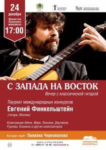 """Вечер с классической гитарой. Концерт """"С Запада на Восток"""" @ Малый зал Ленинского мемориала"""