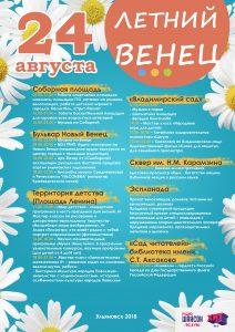 Программа мероприятий «Летний Венец»