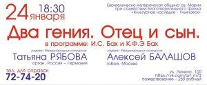 Концерт органной и камерной музыки «Два гения. Отец и сын» @ Лютеранская церковь (ул. Ленина, д. 100)