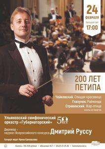 """Концерт """"200 лет Петипа"""" @ БЗЛМ"""