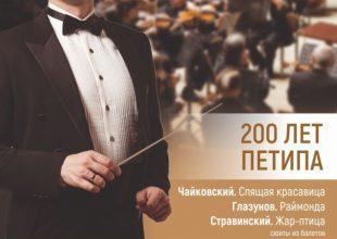 Концерт «200 лет Петипа»