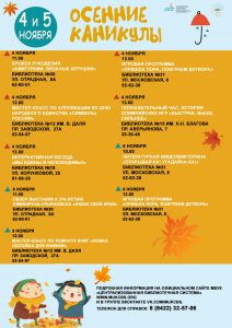 Осенние каникулы в городских библиотеках