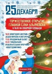 Торжественное открытие праздничной программы «Город, где живёт праздник» @ Соборная площадь, 1 (дом Правительства Ульяновской области)